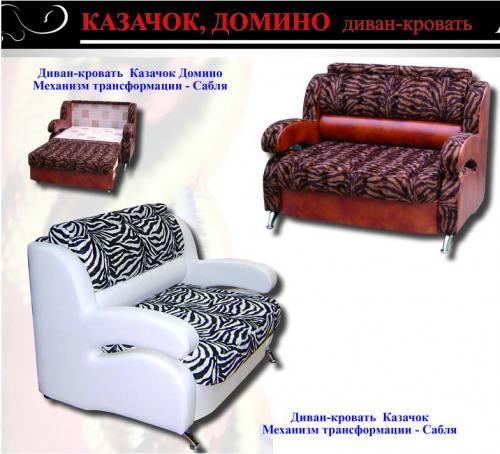 Диван кровать казачок домино город