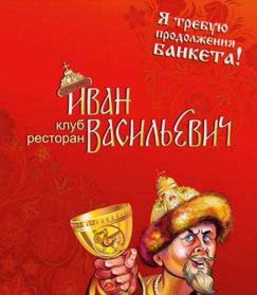 Проведение корпоративов, банкетов, город Рязань