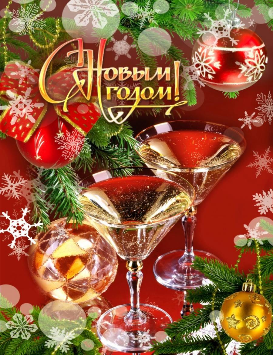 Поздравление с новым годом для одноклассников