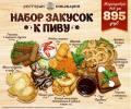 Набор закусок к пиву, город Рязань