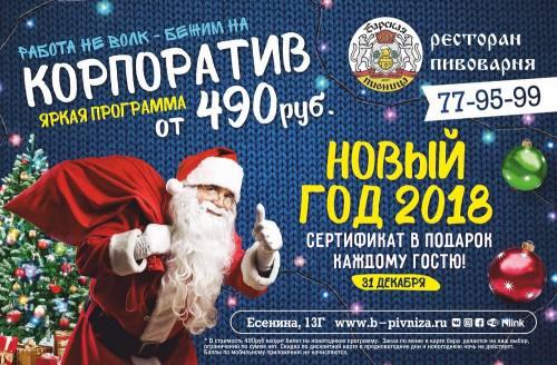 """Новогодние корпоративы 2018 в ресторане """"Барская пивница"""", город Рязань"""