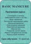 БАЗОВЫЙ КУРС ПО  МАНИКЮРУ, город Рязань