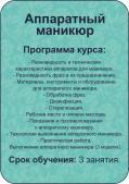 АППАРАТНЫЙ МАНИКЮР, город Рязань