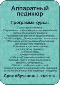 АППАРАТНЫЙ ПЕДИКЮР, город Рязань