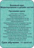 БАЗОВЫЙ КУРС  ПО МОДЕЛИРОВАНИЕ И ДИЗАЙН НОГТЕЙ  НА ФОРМАХ, город Рязань