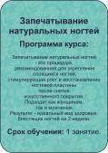 ЗАПЕЧАТЫВАНИЕ НАТУРАЛЬНЫХ НОГТЕЙ, город Рязань