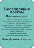 БИОЭПИЛЯЦИЯ, город Рязань