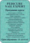 Профессиональный педикюр (с применением аппаратных технологий), город Рязань