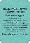 Курс Покрытие ногтей Термопленкой, город Рязань
