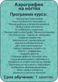 Аэрография на ногтях, город Рязань