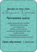 Дизайн ногтей на гель-лаке вензеля и кружева, город Рязань