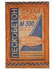 Пескобетон(М-300), город Рязань