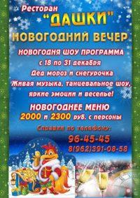 """Новогодний корпоратив в ресторане """"Дашки"""", город Рязань"""