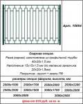 Секции сварные из профильной трубы для забора в Рязани, город Рязань