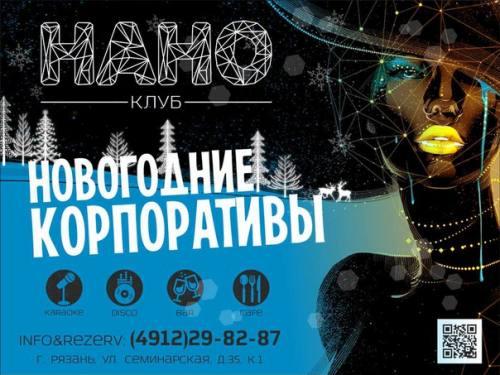 """Новогодние корпоративы в ночном клубе """"НАНО""""!, город Рязань"""