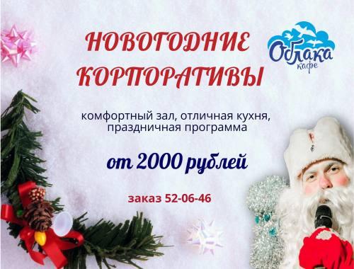 """Новогодний корпоратив на высоте в кафе """"Облака""""!, город Рязань"""