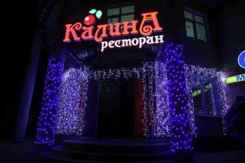 """Новогодние корпоративы  в ресторане """"Калина"""", город Рязань"""