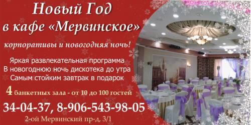 """Приглашаем Вас на новогодний корпоратив и новогоднюю ночь в кафе """"Мервинское"""", город Рязань"""