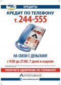 Кредит по телефону, город Рязань